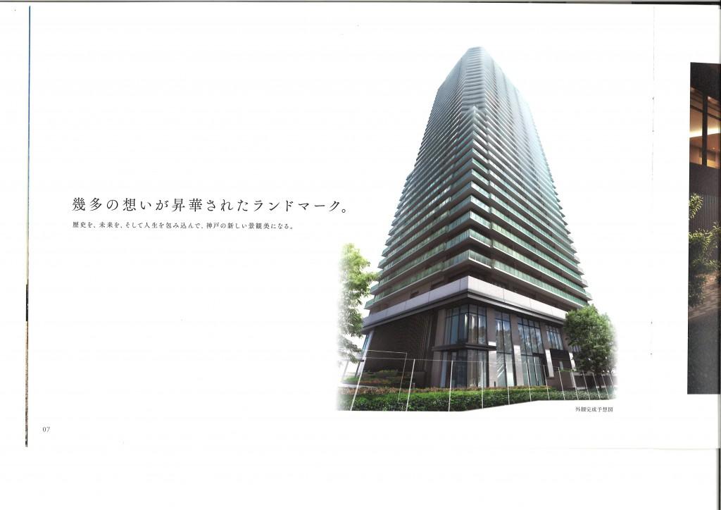 ザ・パークハウス 神戸ハーバーランドタワー