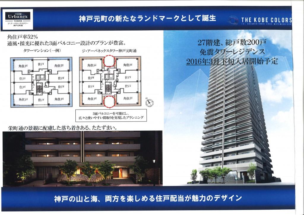 ジ・アーバネックスタワー神戸元町通