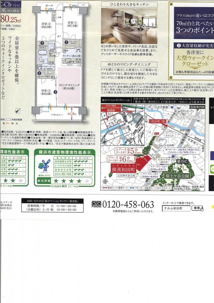 シティテラス横濱和田町