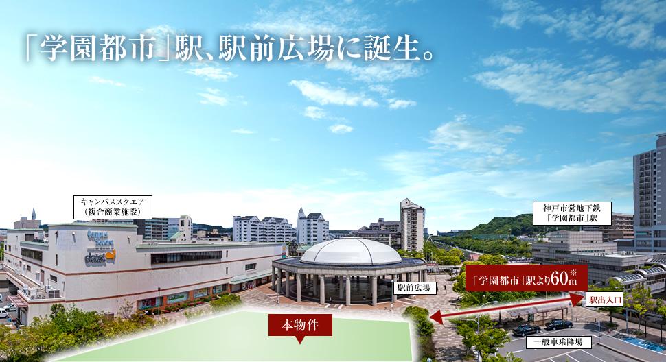 ブリリア神戸学園都市