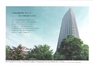 ザ・パークハウス西新宿タワー60-1