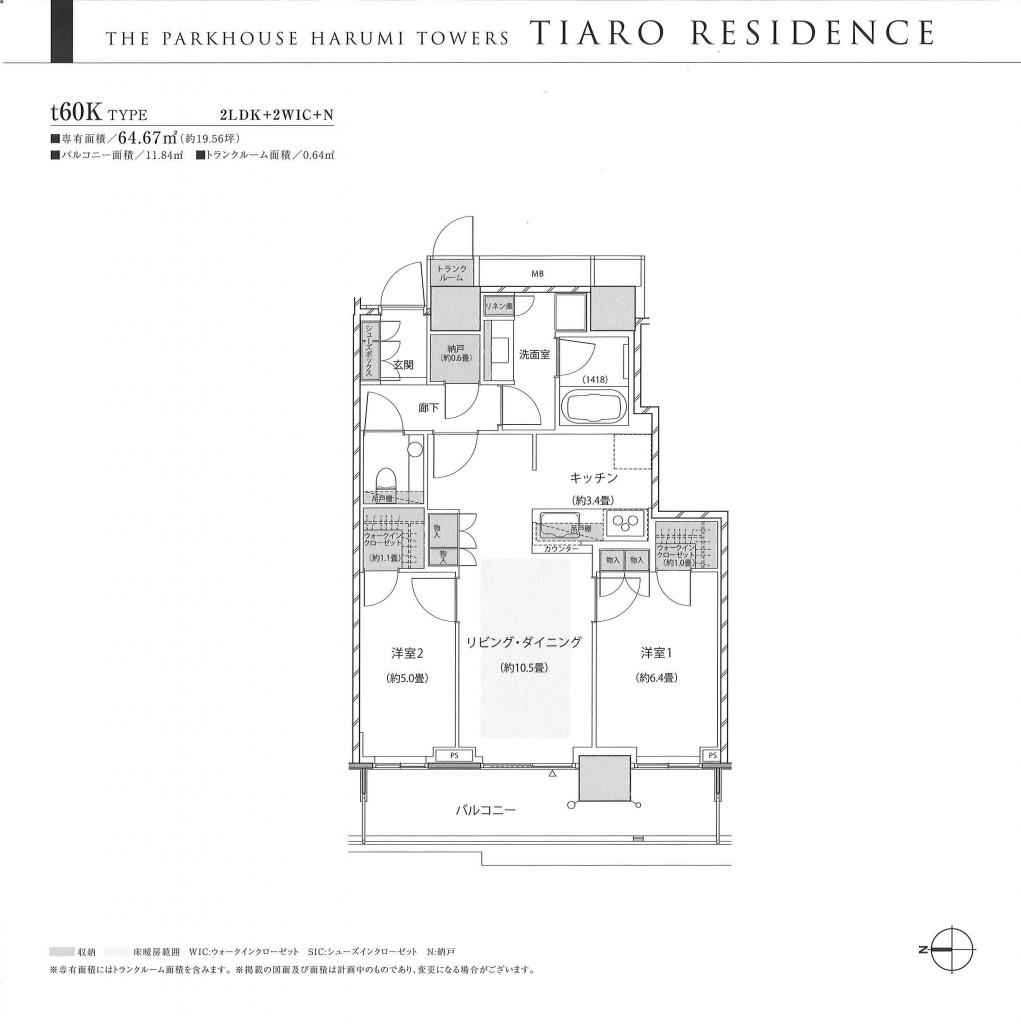 ザ・パークハウス晴海タワーズデイァロレジデンス2