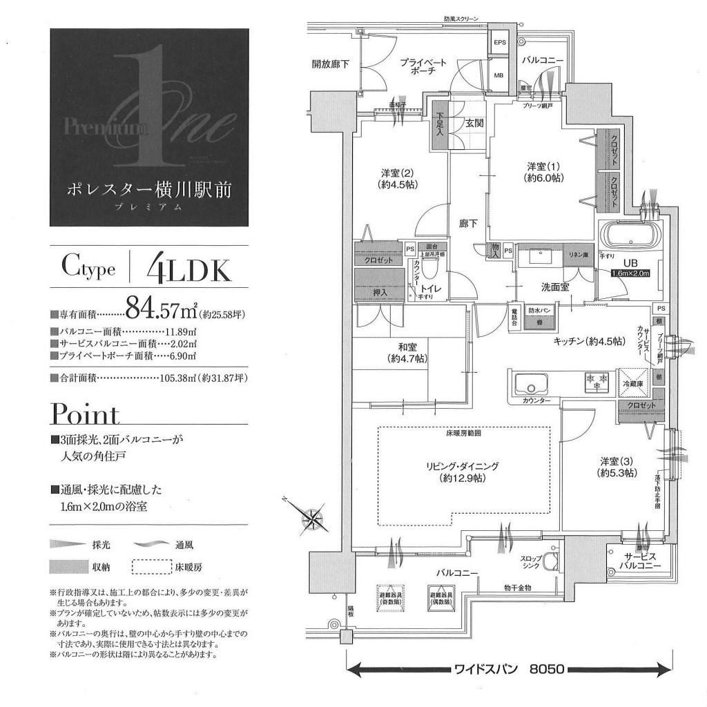 ポレスター横川駅前プレミアム