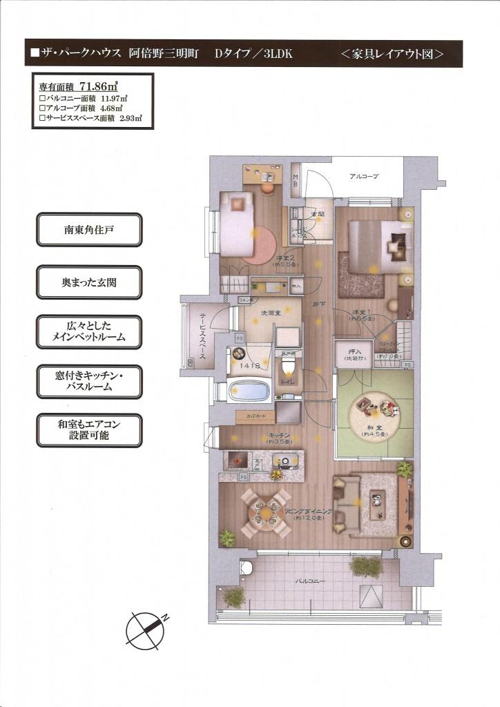 ザ・パークハウス 阿倍野三明町