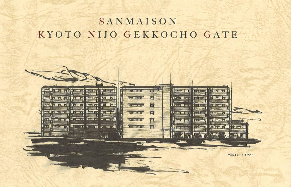 サンメゾン京都二条月光町ゲート