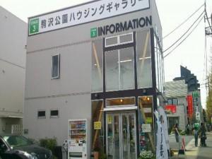 駒沢公園ハウジングギャラリーステージ3
