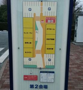 朝日新聞総合住宅展示場 ハウジングプラザ三鷹<第2会場>