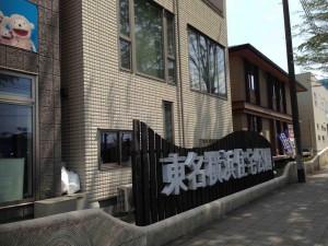 東名横浜住宅公園