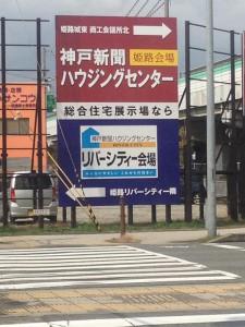 神戸新聞ハウジングセンターリバーシティー会場