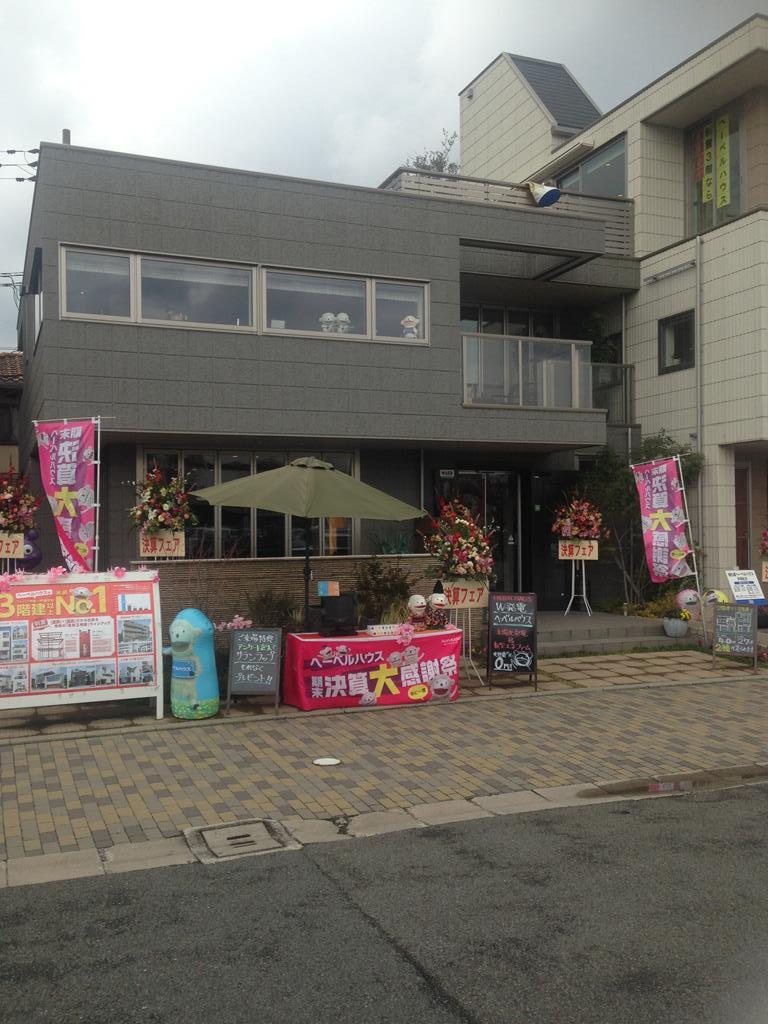 旭化成ヘーベルハウス物件レポート 神戸新聞ハウジングセンターリバーシティー会場