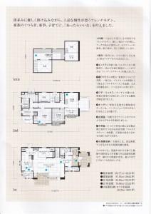 三井ホーム物件レポート tvkハウジングプラザ港南台