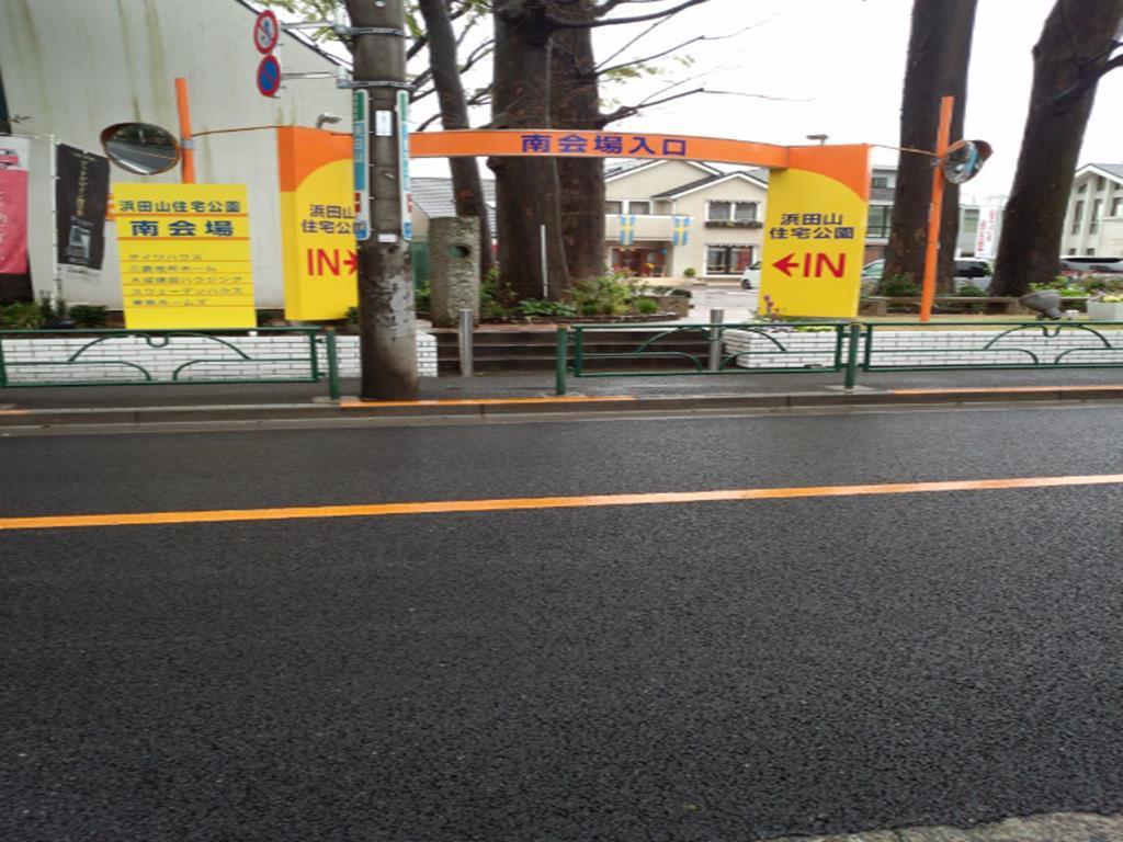 浜田山住宅公園