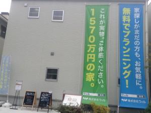 ウィル物件レポート 阪急宝塚ハウジングガーデン