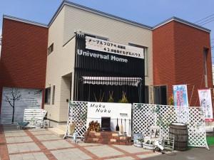 ユニバーサルホーム物件レポート 北海道マイホームセンター札幌会場
