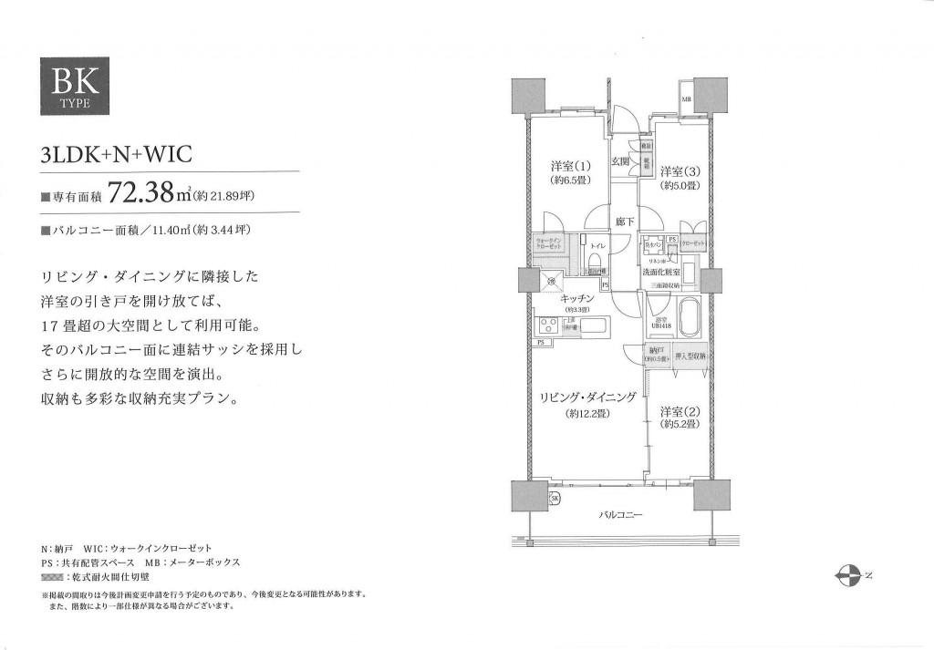プラウドシティ加賀学園通り3