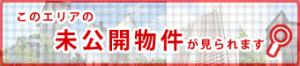 三井ホーム物件レポート 新百合ヶ丘ハウジングギャラリー