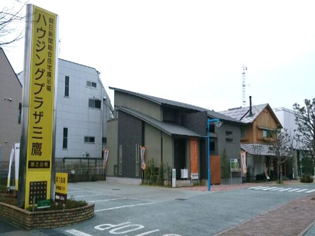 朝日新聞総合住宅展示場 ハウジングプラザ三鷹