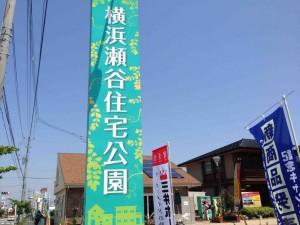 横浜瀬谷住宅公園