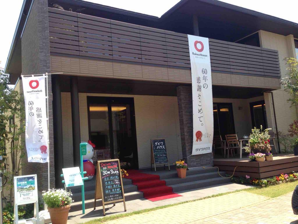 ダイワハウス物件レポート 横浜瀬谷住宅公園
