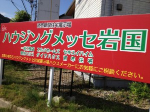 1読売新聞住宅展示場ハウジングメッセ岩国