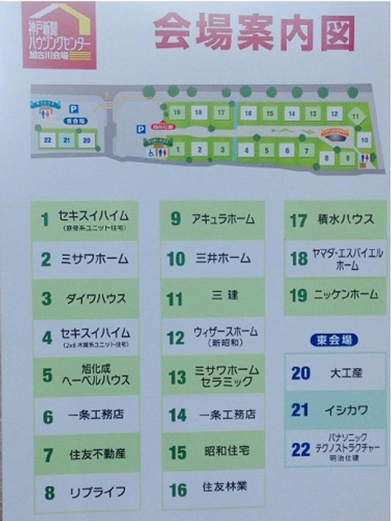神戸新聞ハウジングセンター加古川会場