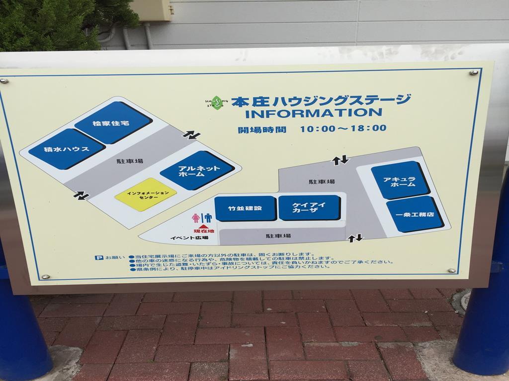 本庄ハウジングステージ
