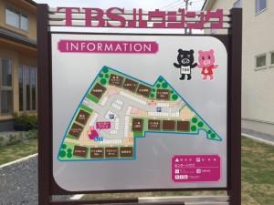 TBSハウジングイオンモール太田会場