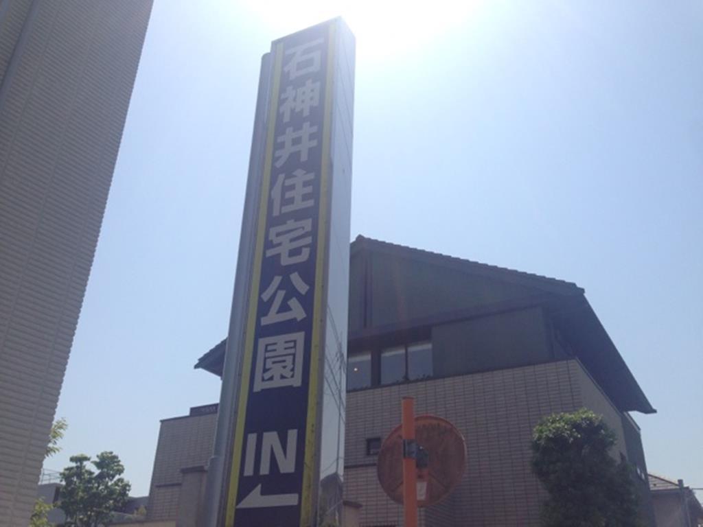 石神井住宅公園