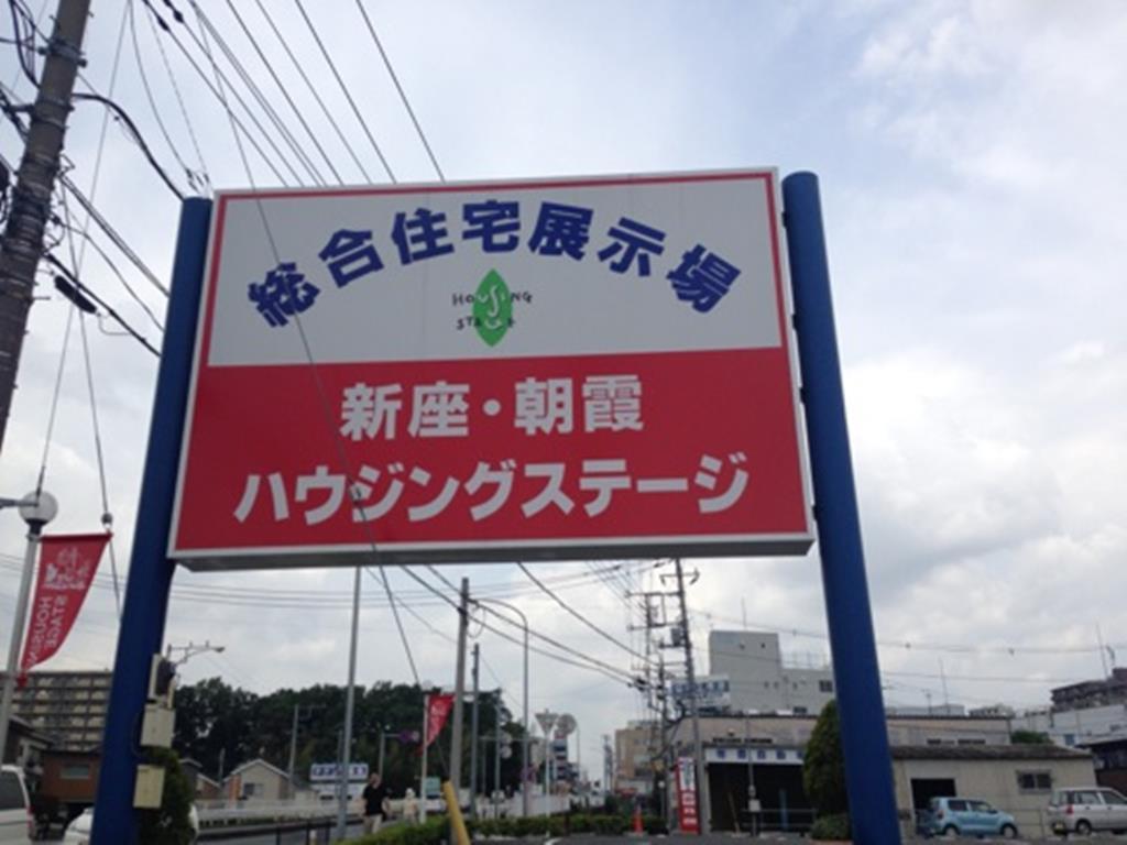 新座・朝霞ハウジングステージ
