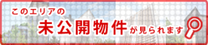 TBSハウジング渋谷東京ホームズコレクション