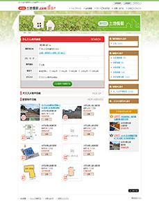 さいたま市浦和区の土地検索サイト_02