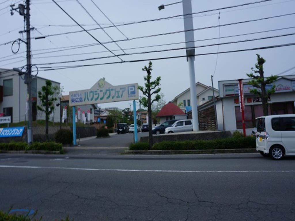 東広島ハウジングフェア