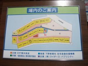 CRTハウジング宇都宮総合住宅展示場西会場