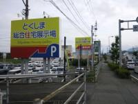 徳島総合住宅展示場