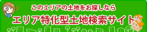 ミサワホーム東海物件レポート 中京テレビハウジングプラザ大府