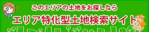 パナホーム物件レポート 福井ハウジングパーク