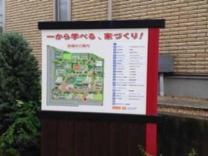 中京テレビハウジングパークみなと